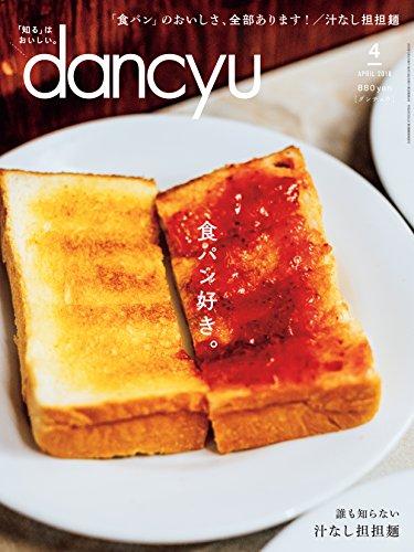 dancyu(ダンチュウ) 2018年4月号「食パン好き。」