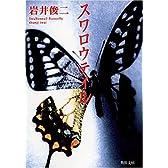 スワロウテイル (角川文庫)