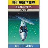 飛行機雑学事典―最新技術のすべて (ブルーバックス (B‐527))