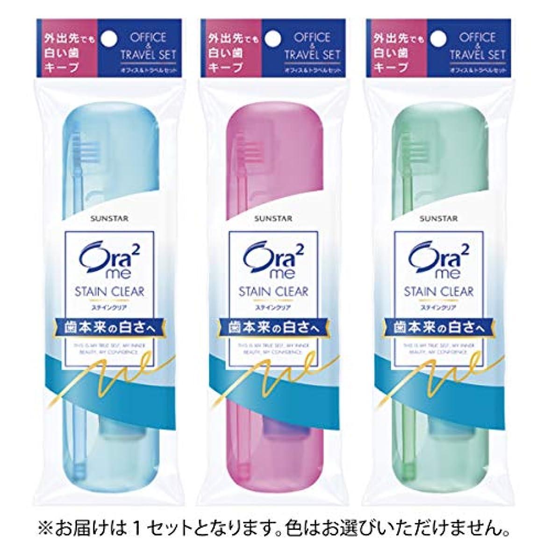 水差し社説協同Ora2(オーラツー) ステインクリア オフィス&トラベル (ハードケースタイプ)