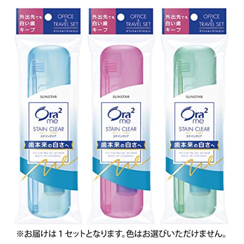 徴収乳剤千Ora2(オーラツー) ミー ステインクリア オフィス&トラベルセット (ハードケースタイプ)