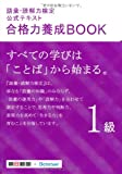 語彙・読解力検定公式テキスト 合格力養成BOOK 1級