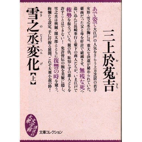 雪之丞変化〈上〉 (大衆文学館)の詳細を見る