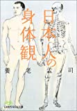 日本人の身体観 (日経ビジネス人文庫)