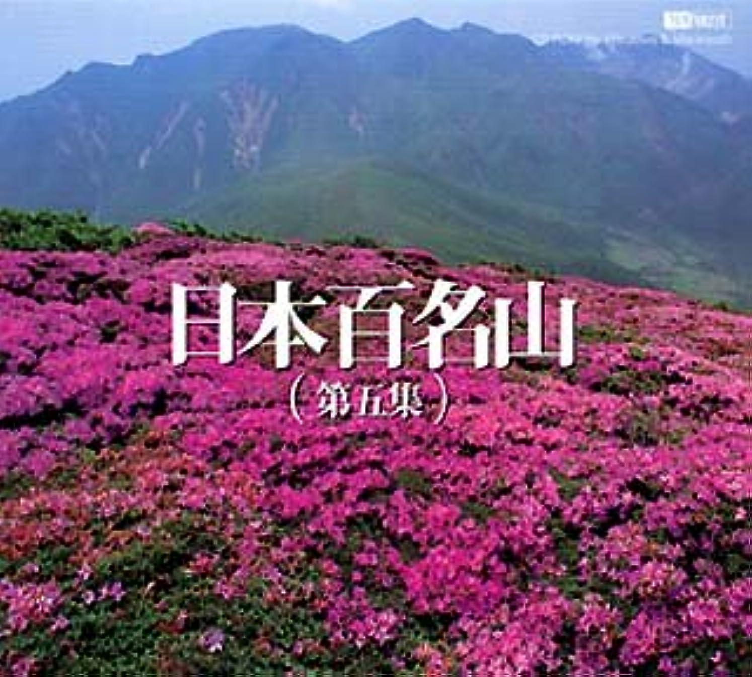 日本百名山 第五集