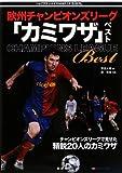 欧州チャンピオンズリーグ「カミワザ」ベスト (トップアスリートKAMIWAZAシリーズ)