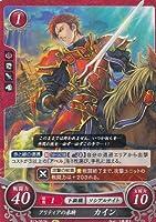 ファイアーエムブレム サイファ B13-061 アリティアの赤騎 カイン N (ノーマル) 炎と鋼と想と哀と
