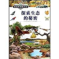 新視野図解百科:探索生態的秘密(彩図版)
