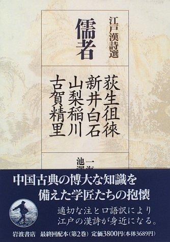 江戸漢詩選〈2〉儒者―新井白石・荻生徂徠・古賀精里・山梨稲川