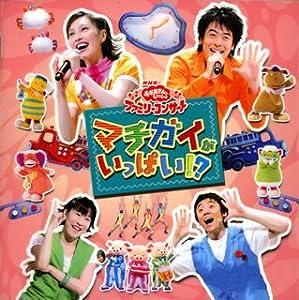 NHKおかあさんといっしょ ファミリーコンサート マチガイがいっぱい!?