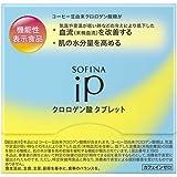 ソフィーナiP(アイピー) SOFINA iP クロロゲン酸 タブレット【試供品1袋】 シトラスハーブ味 2.95g