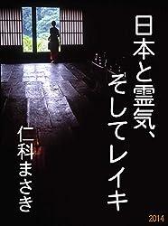 日本と霊気、そしてレイキ