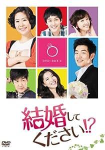 結婚してください!? DVD-BOX3