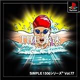 SIMPLE1500シリーズ Vol.77 THE 水泳