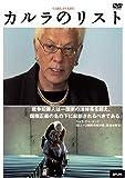 カルラのリスト[DVD]