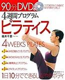 4週間プログラムピラティス (主婦の友生活シリーズ)