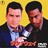 ランナウェイ [DVD]