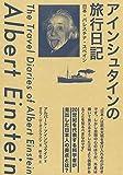 アインシュタインの旅行日記: 日本・パレスチナ・スペイン