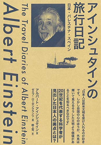 『アインシュタインの旅行日記―日本・パレスチナ・スペイン』天才物理学者が見た日本人と日本文化
