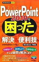 今すぐ使えるかんたんmini PowerPoint2010で困ったときの解決&便利技