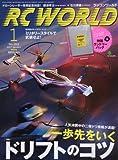 RC WORLD(ラジコンワールド) 2017年1月号 No.253 エイ出版社