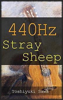 [澤 俊之]の440Hz -Stray Sheep-: (ギター小説『440Hz』シリーズ) (Goriath Publishig)
