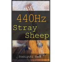 440Hz -Stray Sheep-: (ギター小説『440Hz』シリーズ) (Goriath Publishig)