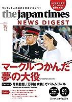 (CDつき+MP3音声無料ダウンロード)The Japan Times News Digest Vol.73