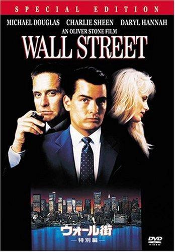 ウォール街(特別編) [DVD]の詳細を見る