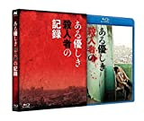 ある優しき殺人者の記録 Blu-rayコレクターズ・エディション 画像