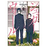 コミックス / ninikumi のシリーズ情報を見る
