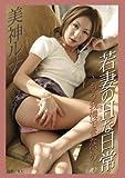 『若妻のHな日常』 ~もう我慢できないの~ 美神ルナ(REMIX版) (人妻グラビアコレクション(ポケット版))