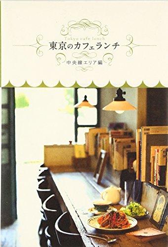 東京のカフェランチ 中央線エリア編