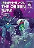 機動戦士ガンダム THE ORIGIN (20) (角川コミックス・エース)