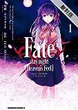 Fate/stay night [Heaven's Feel](1)【期間限定 無料お試し版】 (角川コミックス・エース)