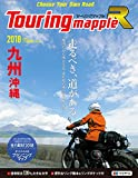 ツーリングマップルR 九州 沖縄