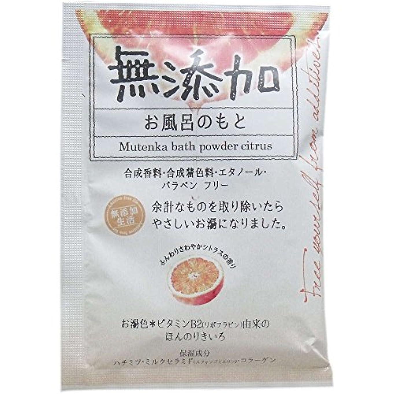 ループデュアル六月【入浴剤】 無添加 お風呂のもと バスパウダー シトラス 30g