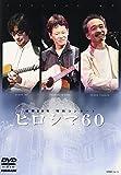 被爆60年 特別コンサート ヒロシマ60[DVD]
