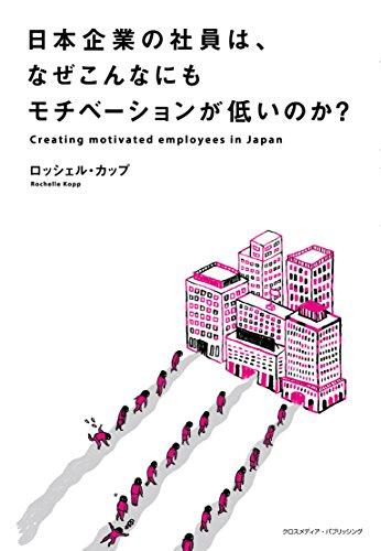日本企業の社員は、なぜこんなにもモチベーションが低いのか?の詳細を見る