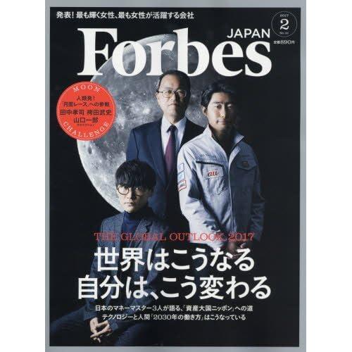 Forbes JAPAN(フォーブスジャパン) 2017年 02 月号 [雑誌]