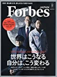 Forbes JAPAN(フォーブスジャパン) 2017年 02 月号 [雑誌]