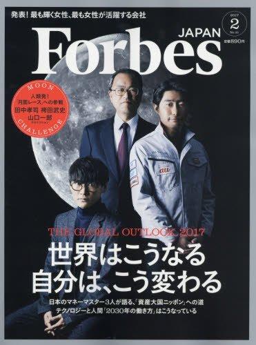 Forbes JAPAN(フォーブスジャパン) 2017年 02 月号 [雑誌]の詳細を見る