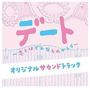 フジテレビ系ドラマ「デート~恋とはどんなものかしら~」オリジナルサウンドトラック
