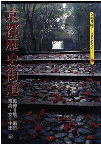 京都歴史街道 (京都書院アーツコレクション)