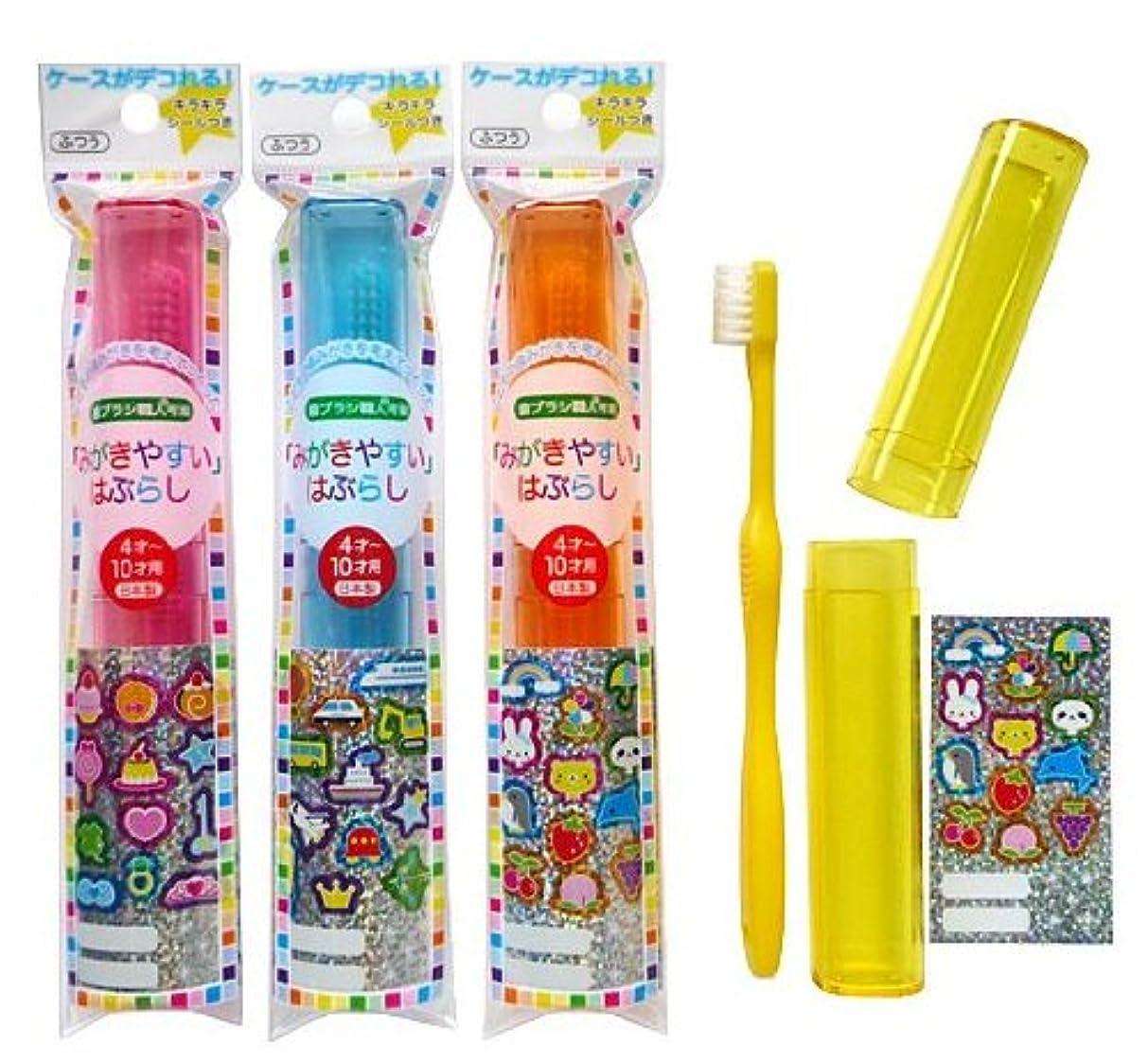 最大ヘルシー蜂ライフレンジ 磨きやすい歯ブラシ こども用ケース付き 12本