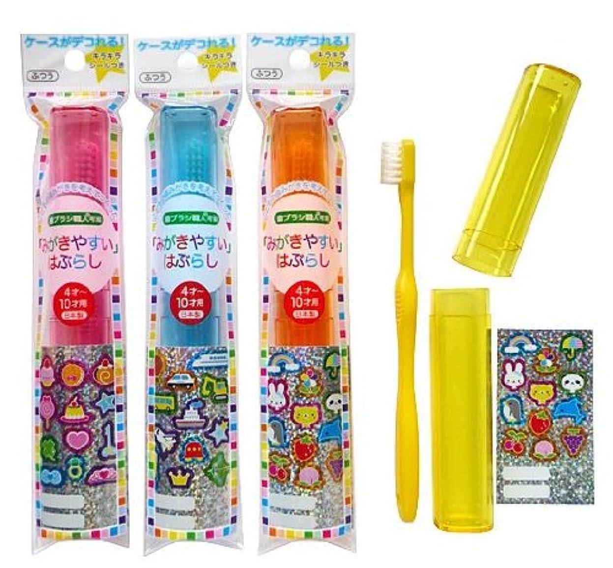 梨怒りエッセイライフレンジ 磨きやすい歯ブラシ こども用ケース付き 12本