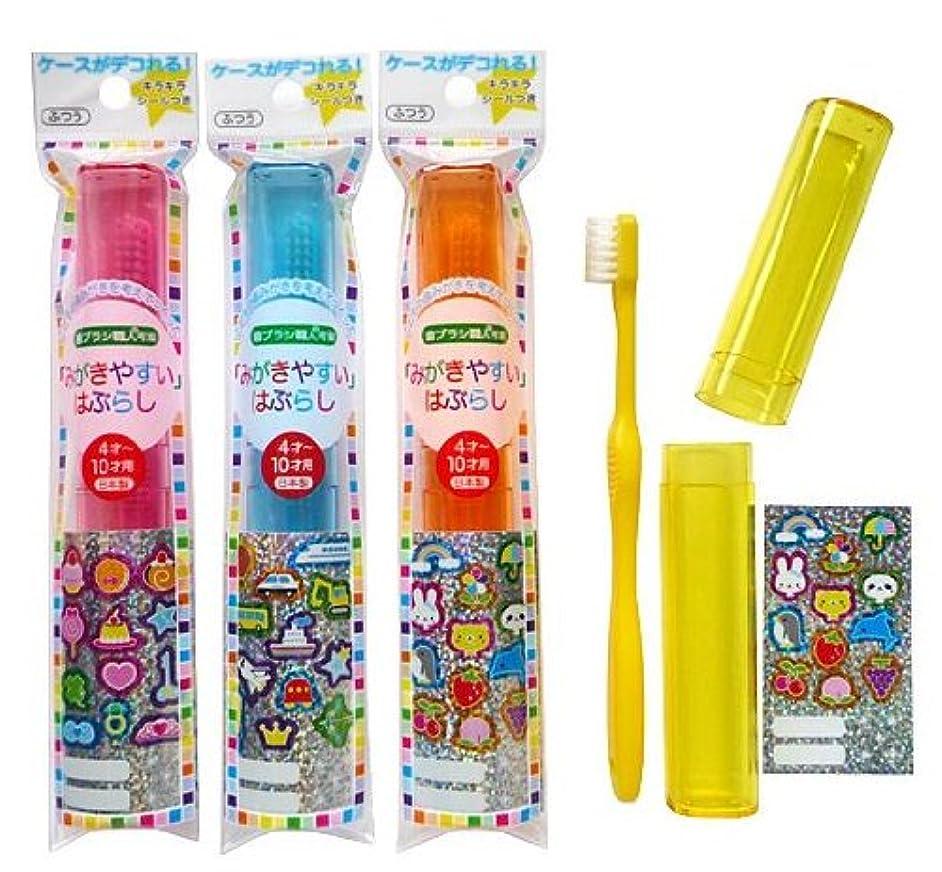 百年無視できる応じるライフレンジ 磨きやすい歯ブラシ こども用ケース付き 12本