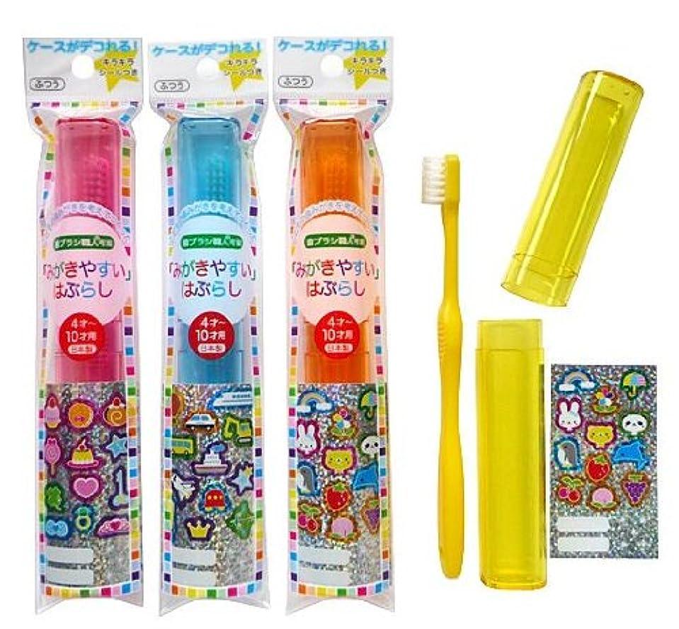 ライフレンジ 磨きやすい歯ブラシ こども用ケース付き 12本