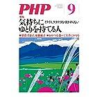 月刊PHP 2017年9月号 (月刊誌PHP)