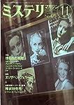 ミステリマガジン 1995年11月号 No.475 特集:埋もれた名篇 追悼:エリザベス・フェラーズ 雑貨特売市 ドナルド・E・ウェストレイク [雑誌] (ミステリマガジン)
